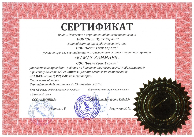 Сертификация сервиса профессиональная сертификация hr
